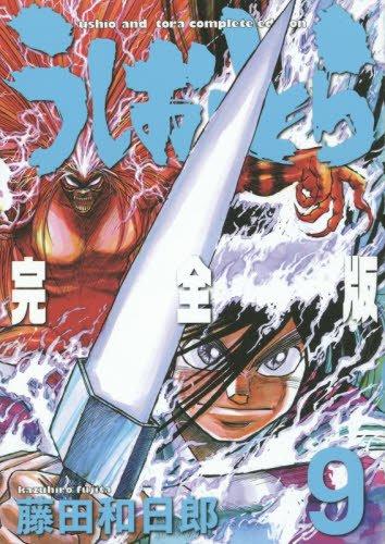 うしおととら 完全版 9 (少年サンデーコミックススペシャル)の詳細を見る