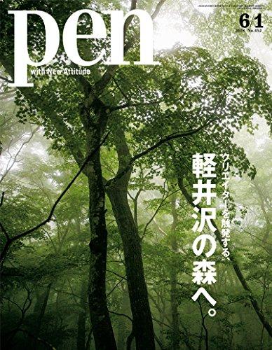 Pen (ペン) 「特集:クリエイターを触発する、軽井沢の森へ。」〈2018年6/1号〉 [雑誌]
