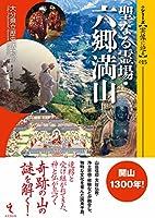 聖なる霊場・六郷満山 (シリーズ実像に迫る015)
