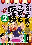 三遊亭遊馬のこども落語 2 (<CD>) 画像