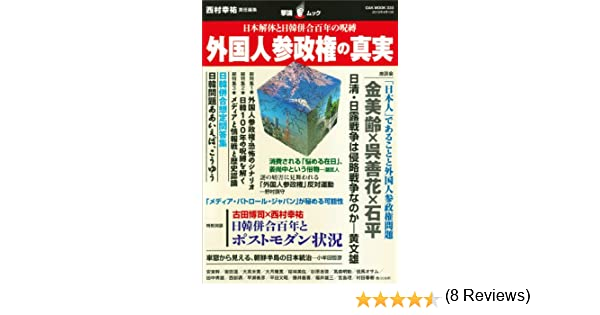 外国人参政権の真実 ―日本解体と...