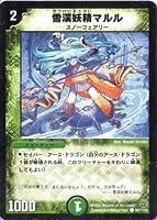 デュエルマスターズ DM14-107-C 《雪渓妖精マルル》