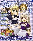 GAME JAPAN (ゲームジャパン) 2007年 10月号 [雑誌]
