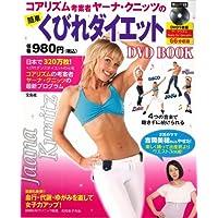 コアリズム考案者ヤーナ・クニッツの簡単くびれダイエットDVD BOOK (宝島社DVD BOOKシリーズ)