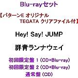 Blu-rayセット 【パターンE オリジナル・TEGATA クリアファイル付】 Hey! Say! JUMP 群青ランナウェイ 【 初回限定盤 1+2(CD+Blu-ray)+通常盤 】