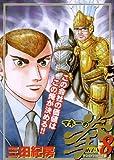 マネーの拳(8) (ビッグコミックス)
