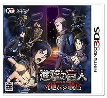 進撃の巨人 死地からの脱出 (初回封入特典(音声付きテーマ ダウンロード番号(エレン)) 同梱) - 3DS