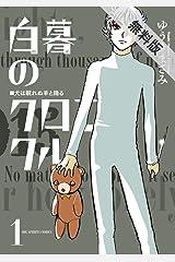 白暮のクロニクル(1)【期間限定 無料お試し版】 (ビッグコミックス) Kindle版