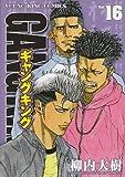 ギャングキング 16 (ヤングキングコミックス)