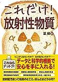 秀和システム 夏 緑 これだけ!放射性物質 (これだけ!シリーズ)の画像