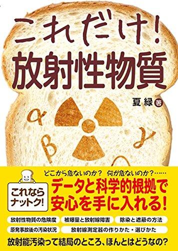 これだけ!放射性物質 (これだけ!シリーズ)の詳細を見る