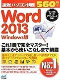 速効!パソコン講座 Word 2013 Windows版 (速効!パソコン講座シリーズ)