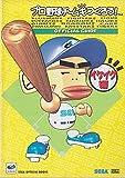 プロ野球チームもつくろう! オフィシャルガイド イケイケ編 (Sega official books)