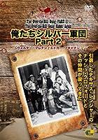 俺たちシルバー軍団 PART2 - The Over-the-Hill Gang Rides Again - [DVD]