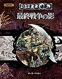 最終戦争の影 (ダンジョンズ&ドラゴンズ冒険シナリオシリーズ)