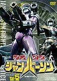 特捜ロボ ジャンパーソン VOL.5[DVD]