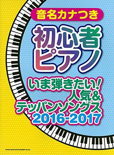音名カナつき初心者ピアノ いま弾きたい! 人気&テッパンソングス 2016-2017の詳細を見る