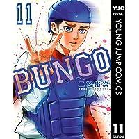 BUNGO―ブンゴ― 11 (ヤングジャンプコミックスDIGITAL)