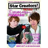 Star Creators!-YouTuberの本- (エンターブレインムック)