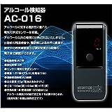 アルコール検知器AC-016 電気化学式アルコールチェッカー  業務用/携帯サイズ/アルコール探知機/アルコールセンサー/検知器