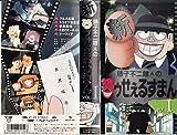 新・笑ゥせぇるすまんVol.1 [VHS]
