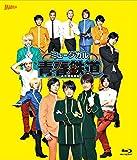 ミュージカル『青春-AOHARU-鉄道』Blu-ray[Blu-ray/ブルーレイ]
