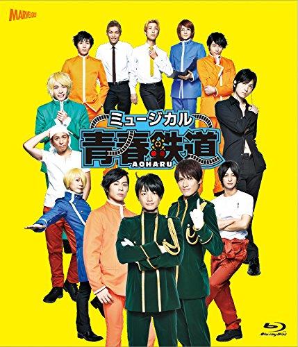 ミュージカル『 青春 - AOHARU - 鉄道 』 Blu-ray / メディアファクトリー