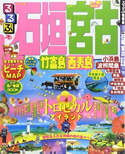 るるぶ石垣 宮古 竹富島 西表島'15~'16 (国内シリーズ)