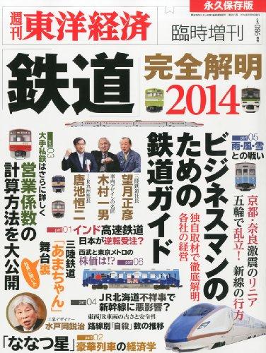 週刊 東洋経済増刊 鉄道完全解明 2014 2014年 2/20号 [雑誌]の詳細を見る