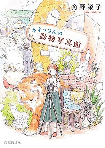 (P[か]6-1)ネネコさんの動物写真館 (ポプラ文庫ピュアフル)の詳細を見る
