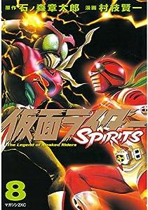 仮面ライダーSPIRITS 8巻 表紙画像