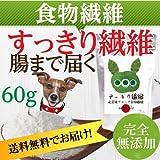 犬 猫用 無添加 食物繊維 サプリ(すっきり繊維 60g)粉末 オーガニック