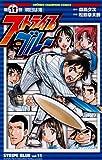 ストライプブルー 11 (少年チャンピオン・コミックス)