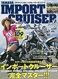 カスタムバーニング 2016年11月号増刊 (YAMAHA IMPORT CRUISER only)
