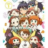 ぷちます! !  -プチプチ・アイドルマスター- Vol.1 [Blu-ray]