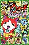妖怪ウォッチ 全妖怪大百科3<#54-77>: TV ANIMATION (てんとう虫コミックススペシャル)