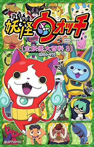 妖怪ウォッチ 全妖怪大百科3<#54-77>: TV ANI...