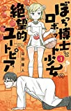 ぼっち博士とロボット少女の絶望的ユートピア / 山田 鐘人 のシリーズ情報を見る