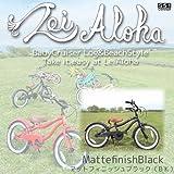 LeiAloha 〜 レイアロハ 〜 16インチ BK <完成品> + 今なら自転車カバープレゼント! 【オリジナルブランド限定モデル】