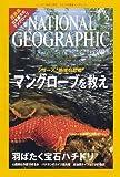 NATIONAL GEOGRAPHIC (ナショナル ジオグラフィック) 日本版 2007年 02月号 [雑誌]