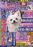 月刊 ご近所スキャンダル 2011年 06月号 [雑誌]