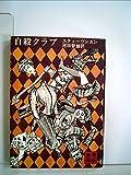 自殺クラブ (1978年) (講談社文庫)