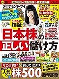 ダイヤモンドZAI(ザイ) 2016年 05 月号 (過去15年で検証「日本株の正しい儲け方」)