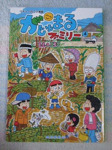 がじゅまるファミリー 4―ウチナー四コマ漫画