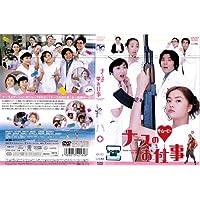 ナースのお仕事 ザ・ムービー [観月ありさ]|中古DVD