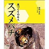 巣づくりの名人 スズメバチ