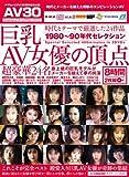 巨乳AV女優の頂点 最上級の巨乳モデルがメーカーを越えて夢の共演 オールアダルトジャパン [DVD]