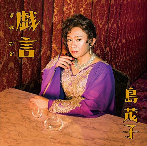 戯言(通常盤)(CD付き) [DVD]