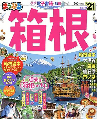まっぷる 箱根'21 (まっぷるマガジン)