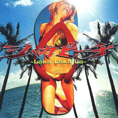 シャカビーチ~Laka Laka La~(初回生産限定盤)(DVD付)の詳細を見る